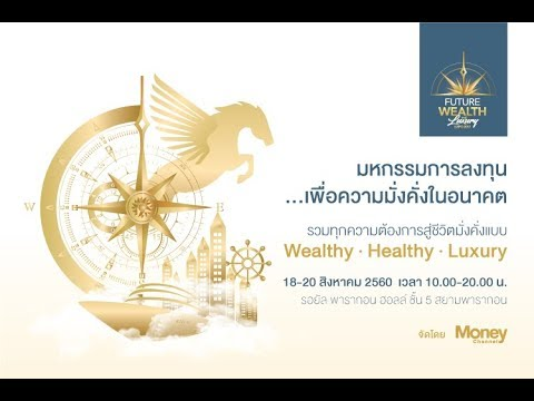 FUTURE WEALTH & LUXURY EXPO 2017
