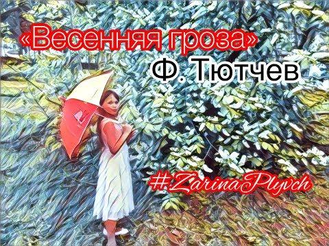 """Весенняя гроза"" Ф. Тютчев (""Spring Thunderstorm"" F. Tyutchev), -  #ZarinaPlyvch"