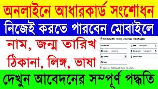 Aadhar Card Update Online 2020    Change Name, DOB, Address, Gander Update/Correction In Aadhar   
