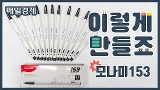 [이렇게 만들죠] 모나미 153 볼펜 | How to …