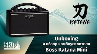 Unboxing и обзор комбоусилителя Boss Katana Mini l SKIFMUSIC.RU