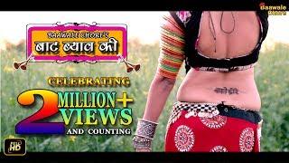 New Rajasthani Song 2017 | Baat Byav Ki | Baawale Chore Ft Teena Rathore | New Hindi Song 2017
