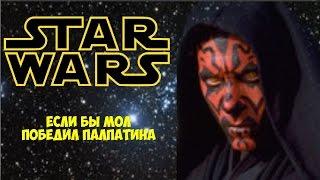 Звёздные Войны | Если бы Мол победил Сидиуса на Мандалоре | Star Wars