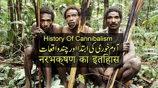 The History Of Cannibalism In Hindi Urdu - Adam Khor - Purisrar Dunya हिंदी वृत्तचित्र