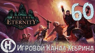 Pillars of Eternity - Часть 60 (Милла и ее друзья)