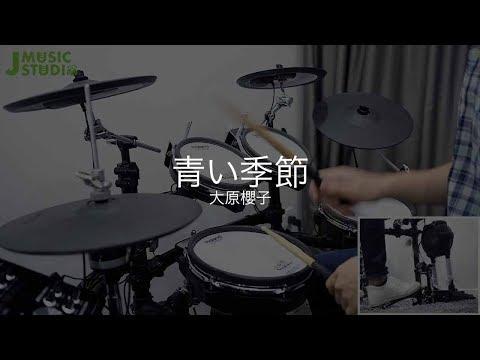 青い季節 Drum Cover