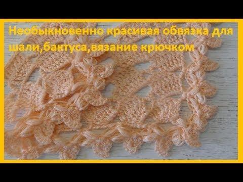 Необыкновенно красивая обвязка для шали ,бактуса ,вязание крючком(шаль №139)