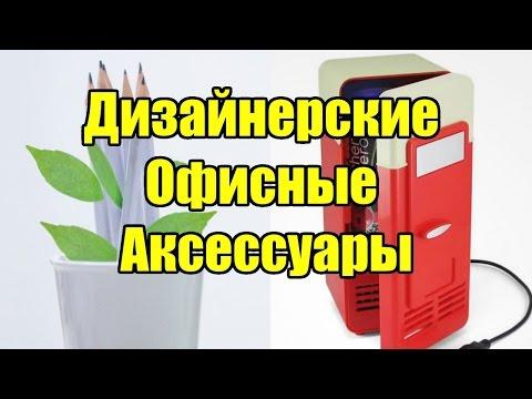 Дизайнерские Офисные Аксессуары | ДОМ ДИЗАЙН ИНТЕРЬЕР
