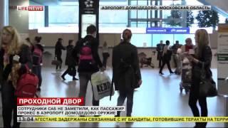 Охрана Домодедово пропустила вооруженного мужчину, не заметив пистолет