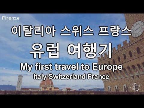 My first travel to Europe 15박16일 유럽 3개국여행기! (이탈리아,스위스,프랑스)  [GoToe TRAVEL]