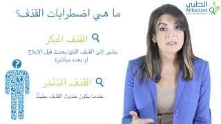 الاضطرابات الجنسية الاكثر شيوعا عند الرجل - Altibbi.com