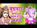 बुधवार Special भजन I गणेश जी, कृष्ण जी के भजन I Ganesh Bhajans I Krishna Bhajans I Aarti I Dhun Whatsapp Status Video Download Free