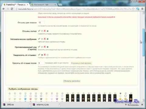 Установка в магазин PrestaShop модуля отзывов клиентов