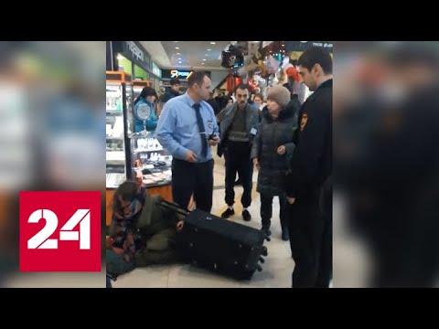 В подмосковном ТЦ произошла потасовка с охраной из-за закрытого чемодана - Россия 24
