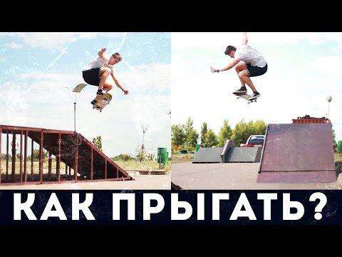 Скейт трюк для новичков Как прыгать? Олли