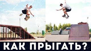 Скейт трюк для новичков - Как прыгать? Олли