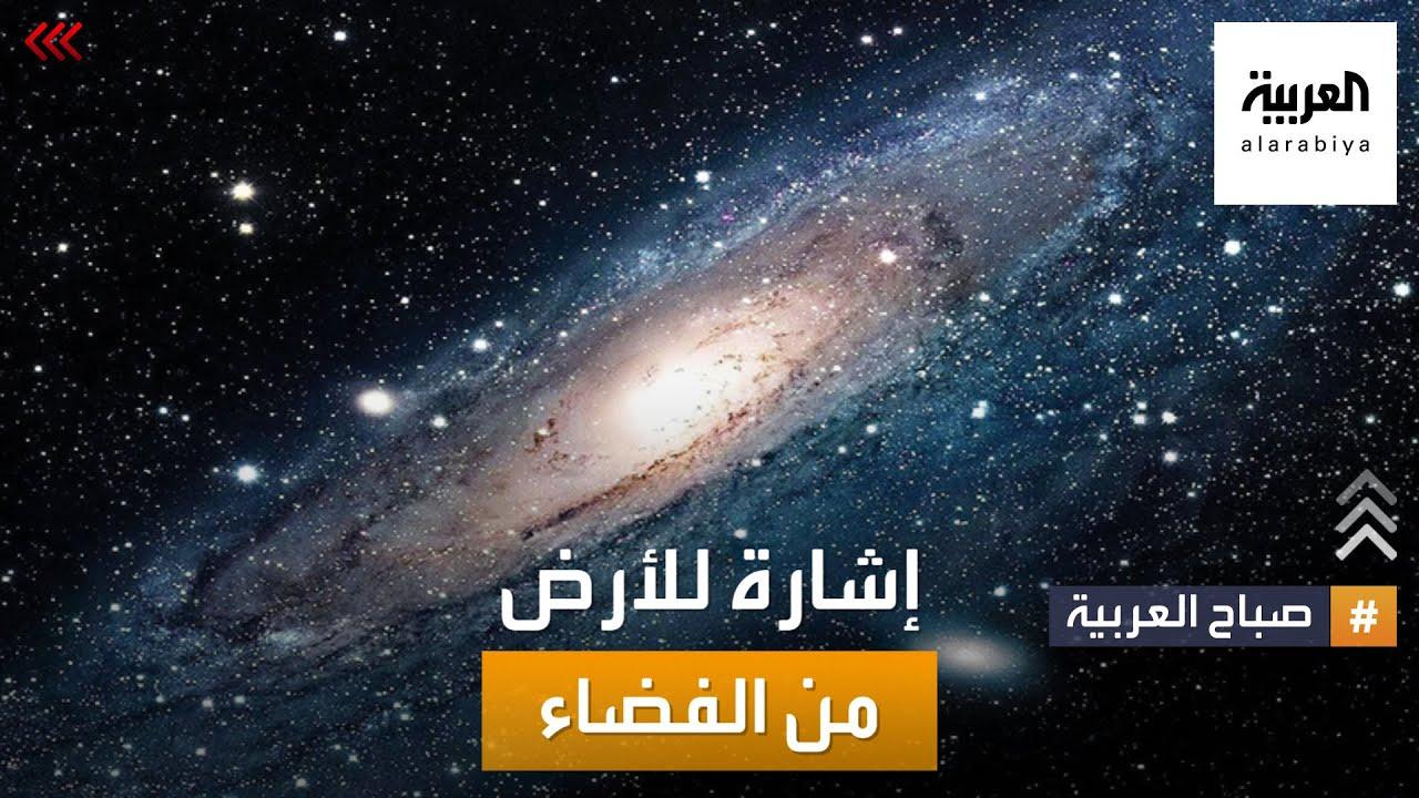 صباح العربية | إشارة غامضة من الفضاء.. والعلماء حائرون إزائها  - 10:54-2021 / 10 / 20