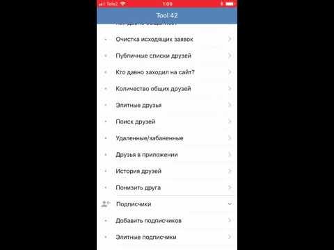 Любопытная информация о вашем аккаунте ВКонтакте. Tool 42.