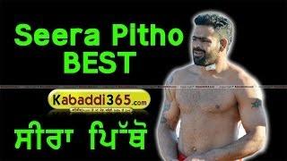 Repeat youtube video Seera Pitho (ਦੇਖੋ ਕਮਾਲ ਦਾ ਜਾਫੀ ਸੀਰਾ ਪਿੱਥੋ) Best Jaffe By Kabaddi365.com