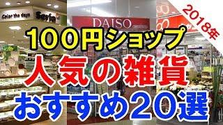 100均で2018年に人気のおすすめ雑貨20選!【ダイソー・セリア・キャンドゥ】