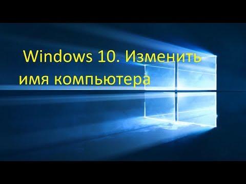 Windows 10. Изменить имя компьютера