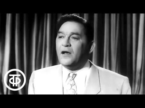 """Леонид Утесов """"У Черного моря"""" (1955)"""