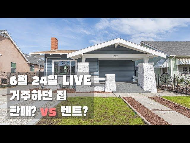 6월 24일 LIVE - 거주하던 집을 판매 아니면 렌트를 해야할까?