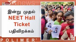 NEET Hall Ticket : இன்று முதல் ஹால் டிக்கெட் பதிவிறக்கம் செய்துகொள்ளலாம் | #NEETAdmitCard2019