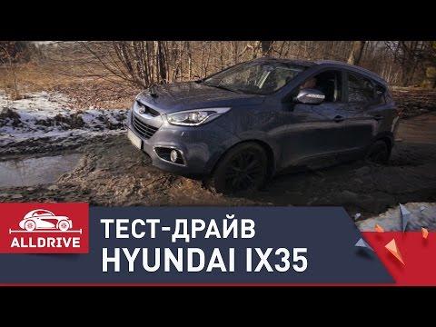 Тест драйв Hyundai ix35. Часть 2. Бездорожье.