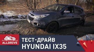 Тест драйв Hyundai ix35. Часть 2. Бездорожье. смотреть