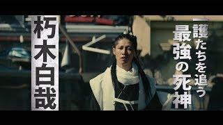 映画「BLEACH」キャラPV(朽木白哉編)MIYAVIが福士蒼汰を追い込む!