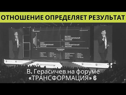Корпоративная культура и успех компании. В.Гераcичев. Форум «Трансформация» 6 || Business Relations