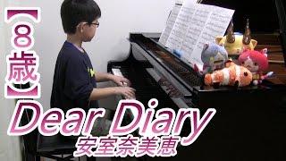 【8歳】Dear Diary/安室奈美恵 映画『デスノート Light up the NEW world』主題歌