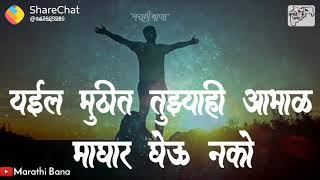 Deva kalji re new Marathi song status