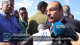 مصر العربية   محافظ الإسكندرية: منذ مجيئي محافظا لم أتحدث عن مشاكل في التمويل
