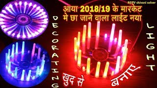 How to make led dhmaka chakri decoration light   गजब का डेकोरेशन लाइट