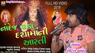 Dashama ni arati Rohit Thakor Nadej Live Program 2019 full HD 2019