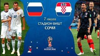 Футбол. Чемпионат мира 2018. Россия х Хорватия. Четвертьфинал.