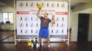 Упражнения с гирей / exercises with kettlebell(http://www.kettlebell.ru/ Совместный проект компании «Уральская гиря» и чемпиона мира по гиревому спорту Ивана Денисо..., 2014-02-20T13:00:55.000Z)