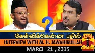 Kelvikkenna Bathil : Exclusive Interview with M. H. Jawahirullah (21/03/15) - Thanthi TV