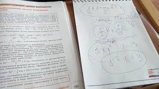 §14 37п. Преобразование целого выражения в многочлен - Алгебра 7 класс Макарычев