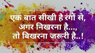 Video Inspirational and Motivation Quotes in Hindi download MP3, 3GP, MP4, WEBM, AVI, FLV Agustus 2018