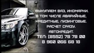 Срочный выкуп авто(Выкупим Ваш автомобиль в течение часа после обращения, платим наличными до 90% от рыночной стоимости 1.Выкуп..., 2016-06-03T05:27:47.000Z)