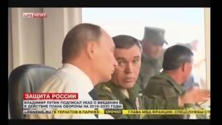 видео План обороны России на 2016-2020 годы