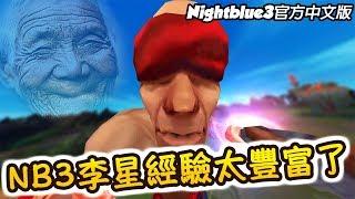 「Nightblue3精華」李星太容易玩了 隊友都在浪費我時間!(中文字幕) -LoL 英雄聯盟
