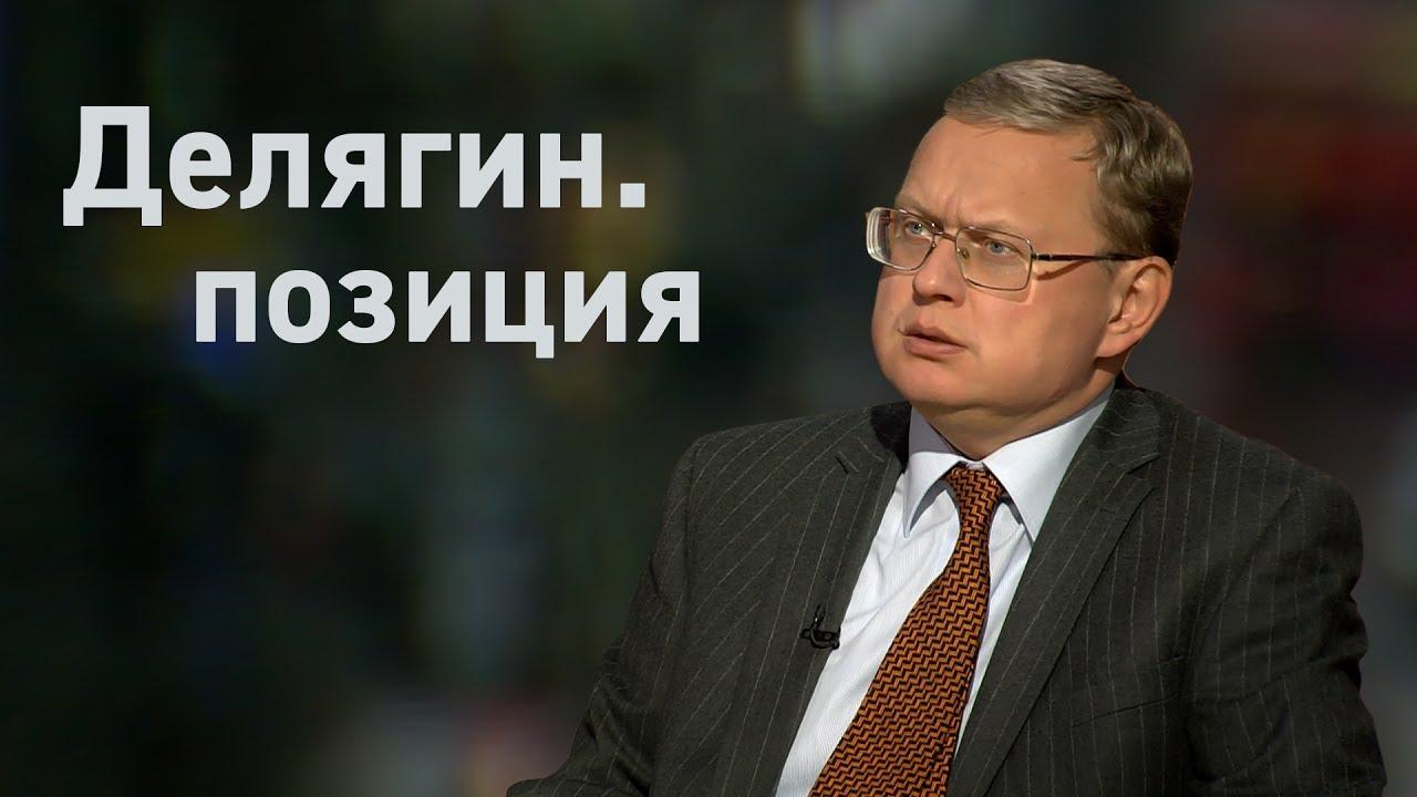Делягин.Позиция: Новый срок Набиуллиной, Силуанов против пенсионеров