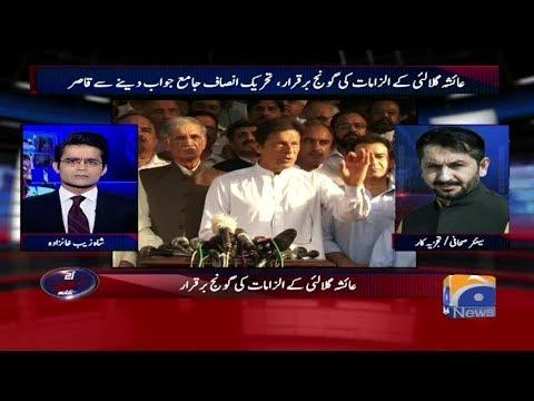 Aaj Shahzaib Khanzada Kay Sath - 02 August 2017 - Geo News