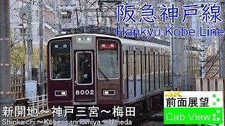 【4K前面展望】阪急神戸線 特急(新開地~神戸三宮~梅田)