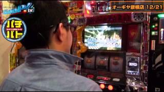 パチバト! vol.2 第2/2話