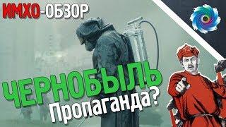 ЧЕРНОБЫЛЬ - HBO 2019 - ИМХО ОБЗОР